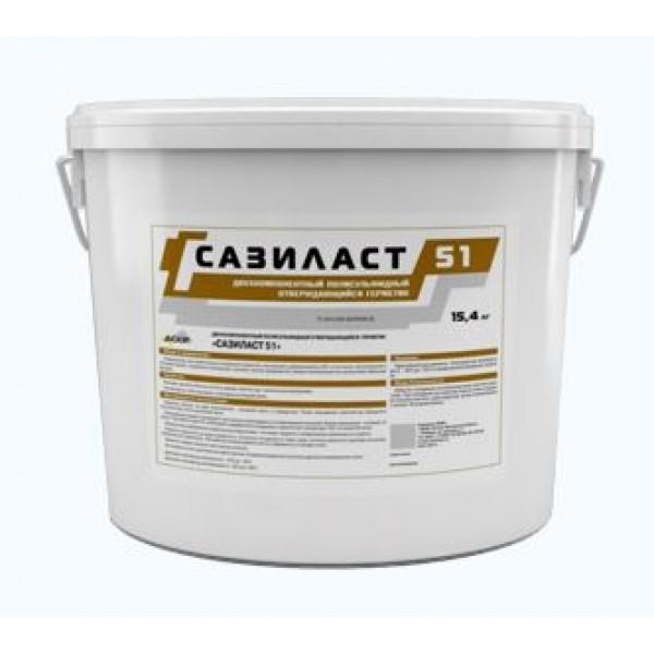 Герметик Сазиласт 51 (15,4 кг)